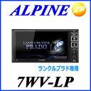 7WV-LP ランクルプラド ALPINE アルパイン 7型WVGA 200mmナビ