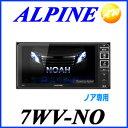 クーポンで3%off!7/11 14:59迄!7WV-NO ノア ALPINE アルパイン 7型WVGA 200mmナビ