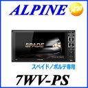 クーポンで3%off!7/11 14:59迄!7WV-PS スペイド/ポルテ ALPINE アルパイン 7型WVGA 200mmナビ