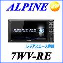 クーポンで3%off!7/11 14:59迄!7WV-RE レジアスエース ALPINE アルパイン 7型WVGA 200mmナビ