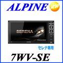 クーポンで3%off!7/11 14:59迄!7WV-SE セレナ ALPINE アルパイン 7型WVGA 200mmナビ