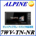 クーポンで3%off!7/11 14:59迄!7WV-TN-NR タントアップグレードパック対応 ALPINE アルパイン 7型WVGA 200mmナビ
