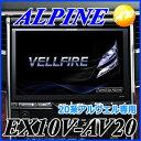 クーポンで3%off!6/27 14:59迄!EX10V-AV20 20系アルファード/ヴェルファイア ALPINE アルパイン 10型WXGA BIG-Xプレミアム