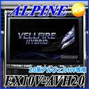 300円OFFクーポン有!10/24(月)9:59まで!EX10V-AVH20 20系アルファード/ヴェルファイアHV ALPINE アルパイン 10型WXGA BIG-Xプレミアム