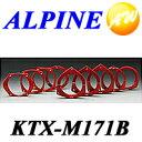 【KTX-M171B】音質を大幅にアップ!ALPINE アルパインインナーバッフル ミツビシ車用(17cm対応)【コンビニ受取不可商品】