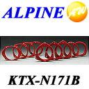 【KTX-N171B】音質を大幅にアップ!ALPINE アルパインインナーバッフル ニッサン/スズキ車用(17cm対応)【コンビニ受取不可商品】
