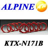 【KTX-N171B】音質を大幅にアップ!ALPINE アルパインインナーバッフル ニッサン/スズキ車用(17cm対応)