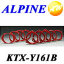 【クーポンで4%OFF】KTX-Y161BALPINE アルパインインナーバッフル トヨタ/ダイハツ/マツダ車用(16cm対応)【コンビニ受取対応商品】
