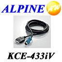 クーポンで3%off!6/27 14:59迄!【KCE-433iV】ALPINE アルパインiPod接続ケーブル(X077シリーズ・CDE-101J専用/iPhone™対応)【コンビニ受取不可商品】
