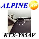 【KTX-Y05AV】ALPINE アルパインアルファード・ヴェルファイア(H20/5〜現在)[ANH20W・25W/GGH20W・25W] 用[ANH20W・25W/GGH20W・25W] 用ツィーター取付けキット【コンビニ受取不可商品】