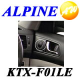 【KTX-F01LE】ALPINE アルパインレガシィ(H15/5?H21/5) [BP系]、アウトバック(H15/10?H21/5) [BP系]、レガ シィB4(H15/6?H21/5) [BL系]