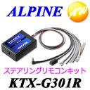 クーポンで3%off!7/11 14:59迄!【KTX-G301R】ALPINE アルパイン ステアリングリモートコントロールキットニッサン/ホンダ/スバル/ミツビシ用純正ステアリングリモコンコントロールユニット(VIE-X088V/X088/X08S/X08対応)【コンビニ受取不可商品】