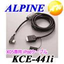 【KCE-441i】ALPINE アルパインiPod&reg...