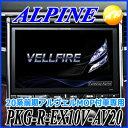 300円OFFクーポン有!10/24(月)9:59まで!PKG-R-EX10V-AV20 20系前期アルファード/ヴェルファイアMOP付車 ALPINE アルパイン 10型WXGA BIG-Xプレミアム+HCE-C1000Dのセット