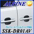 【発売前予約商品 7月発売予定】SSK-DR01AV 「新車計画」アルファード/ヴェルファイア専用 ALPINE アルパインドアハンドルプロテクト(4枚1セット)