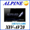 300円OFFクーポン有!10/24(月)9:59まで!X8V-AV20 20系アルファード/ヴェルファイア ALPINE アルパイン 8型WXGA BIG-X