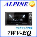クーポンで3%off!7/11 14:59迄!7WV-EQ エスクァイア ALPINE アルパイン 7型WVGA 200mmナビ