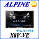 300円OFFクーポン有!10/24(月)9:59まで!X8V-VE ヴェルファイア ALPINE アルパイン 8型WXGA BIG-X