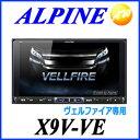 300円OFFクーポン有!10/24(月)9:59まで!X9V-VE ヴェルファイア ALPINE アルパイン 9型WXGA BIG-X
