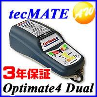 【OPTIMATE4Dual】【オプティメイト4デュアル】【ご予約商品の為、ご予約順の発送】【送料無料】【車用バッテリー充電器バッテリーチャージャー】テックメイトTECMATEバッテリーメンテナー12V専用