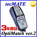 OPTIMATE6 ver2 オプティメイト6ver2 あす楽対応テックメイト TECMATE12V専用 全自動バッテリー診断機能付充電器【コンビニ受取不可商品】