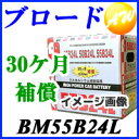 【BM55B24L あす楽対応】バッテリー Battery 送料無料 新品ブロード BROAD※他商品との同梱不可商品!【コンビニ受取不可商品】