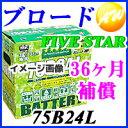 【FIVE STAR 75B24L】バッテリー Battery 送料無料 新品 カオスを買うなら!ブロード BROAD※他商品との同梱不可商品!【コンビニ受取不可商品】