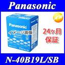 楽天オートウイング40B19L-SB(N-40B19L/SB) パナソニック Panasonic バッテリー【コンビニ受取不可商品】