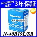 N-40B19L/SB 当店限定3年保証【あす楽対応】パナソニック Panasonic バッテリー【コンビニ受取不可商品】