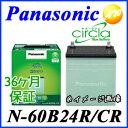 【N-60B24R/CR】【送料無料】サークラ Circla パナソニック Panasonic 【46B24R、55B24Rなどに対応】バッテリー Batter...