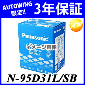 N-95D31L/SB 当店限定3年保証 あす楽対応 パナソニック Panasonic バッテリー※他商品との同梱不可商品!【コンビニ受取不可商品】