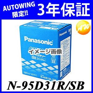 N-95D31R/SB 当店限定3年保証 あす楽対応 パナソニック Panasonic バッテリー※他商品との同梱不可商品!【コンビニ受取不可商品】