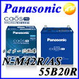M-42R/55B20R カオスプロ caos PRO パナソニック Panasonic バッテリー Battery 新品 N-M42R/AS※他商品との同梱不可商品!【コンビニ受取不可商品】