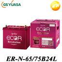 ER-N-65/75B24L GS YUASA ジーエスユアサ通常車+アイドリングストップ車対応 バッテリー他商品との同梱不可商品  コンビニ受取不可