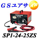 GSユアサ業務用充電器電圧6?24V 最大出力25ASP1-24-25ZS