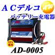 【AD-0005】【送料無料】ACデルコ バッテリー充電器12V専用 バッテリーチャージャー【OP-0005同等】【コンビニ受取対応商品】