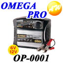 OP-0001 オメガ・プロ OMEGA PROバッテリー充電器12V専用【コンビニ受取不可商品】