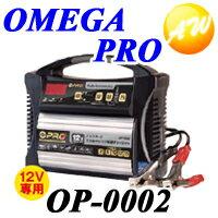 OP-0002 あす楽対応オメガ・プロ OMEGA PROバッテリー充電器 12V専用【コンビニ受取不可商品】