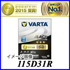 115D31R ブラックダイナミック VARTA※他商品との同梱不可商品!【コンビニ受取不可商品】
