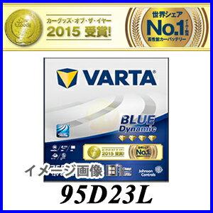 95D23L ブルーダイナミック VARTA※他商品との同梱不可商品!【コンビニ受取不可商品】