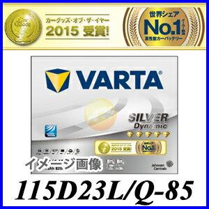 115D23L/Q-85 シルバーダイナミック VARTA※他商品との同梱不可商品!【コンビニ受取不可商品】