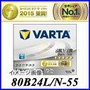 80B24L/N-55 シルバーダイナミック VARTA※他商品との同梱不可商品!【コンビニ受取不可商品】