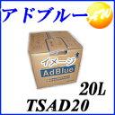 アドブルー TS-AD20 20L 尿素水 AdBlue 送料無料 トラックなどディーゼル車に 尿素SCRシステム搭載ディーゼル車用【コンビニ受取不可商品】