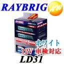 【LD31】RAYBRIG レイブリック スタンレーDRL(デイタイムランニングランプシリーズ)シリーズ  LEDラインビーム ホワイトH4 12V(約1W(1灯)) 1個入りLD31