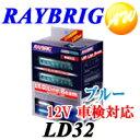 【LD32】RAYBRIG レイブリック スタンレーDRL(デイタイムランニングランプシリーズ)シリーズ  LEDラインビーム ブルーH4 12V(約1W(1灯)) 1個入りLD32