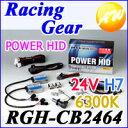 RGH-CB2464 レーシングギア POWER HIDキット 【24Vタイプ】 H7 6300K