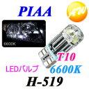 【H-519】PIAA ピア LEDバルブ超TERA Evolution テラ エボリューション LED ポジション(ルームランプ/ライセンス等)T10タイプ 6600K 車検対応 フラッグシップモデル H-519