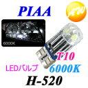 【H-520】PIAA ピア LEDバルブ超TERA Evolution テラ エボリューション LED ポジション(ルームランプ/ライセンス等)T10タイプ 6000K 車検対応 フラッグシップモデル H-520