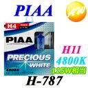 【H-787】PIAA ピア ライト ハロゲンバルブPRECIOUS WHITE プレシャスホワイト 4800K車検対応 H11 12V55W→明るさ115W相当【コンビニ受取不可商品】