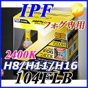 クーポン有!12/8(木)1:59まで!104FLB IPF アイピーエフ LEDフォグランプ コンバージョンキット H8/H11/H16タイプ 2400K(ディープイエロー)【コンビニ受取対応商品】